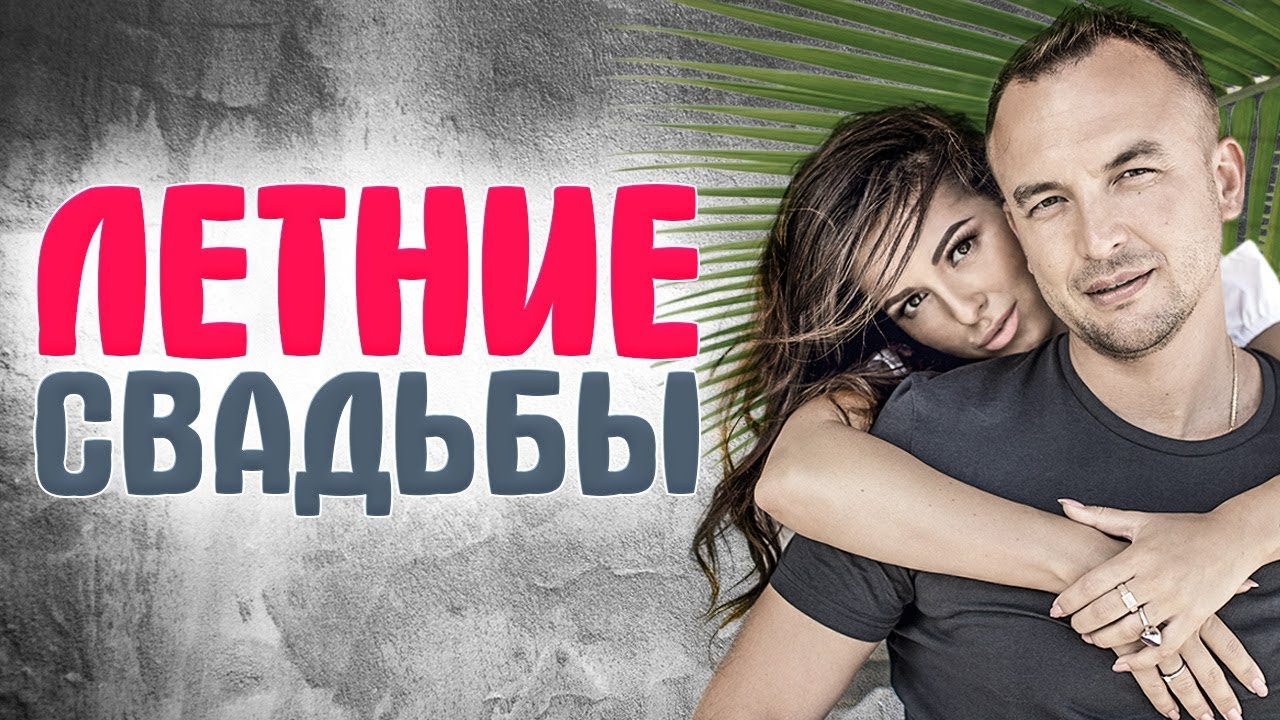 -СВАДЬБЫ-лета-2017-года-Российских-звезд-шоу-бизнеса.-ЗВЕЗДНЫЕ-ПАРЫ