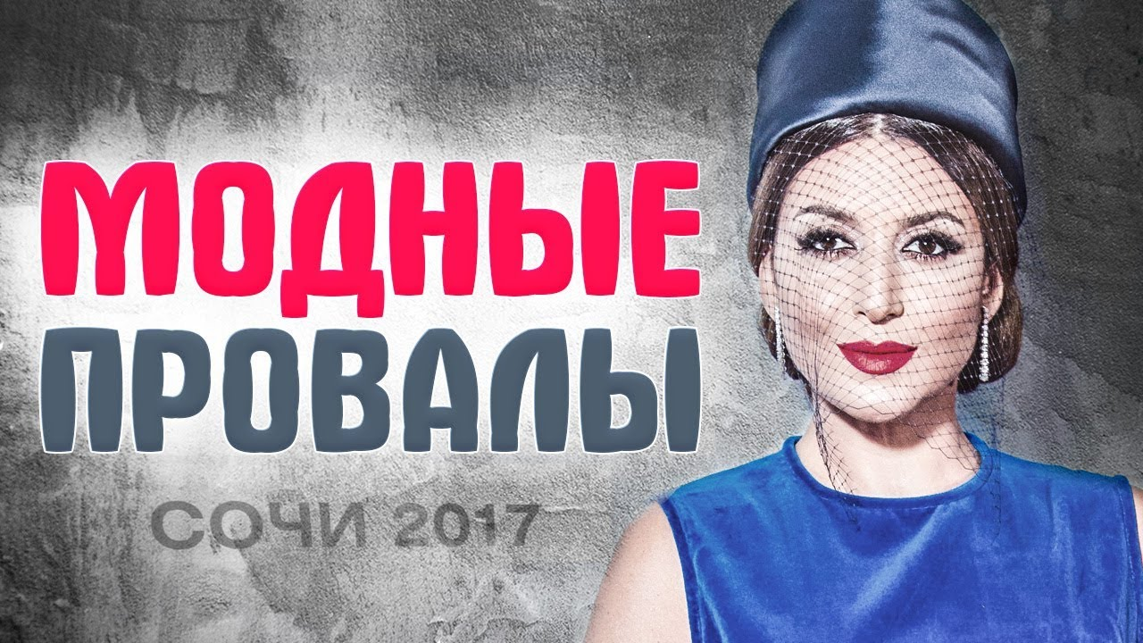 -ПРОВАЛЫ-ЗВЕЗД-на-Новой-волне-2017
