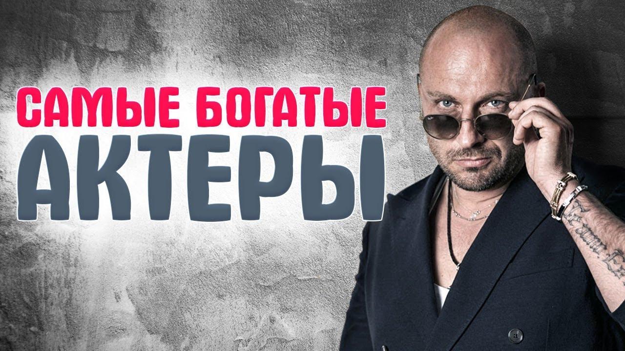 -БОГАТЫЕ-АКТЕРЫ-российского-кино-и-театра