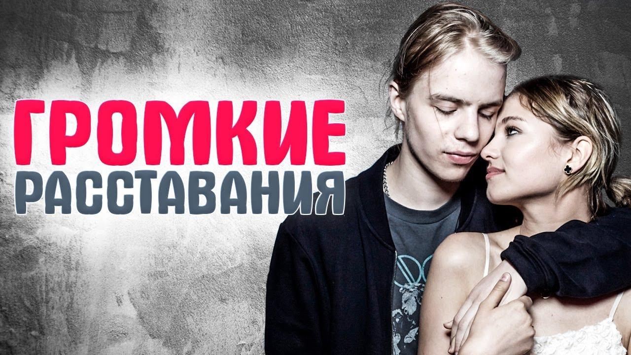 -ГРОМКИЕ-РАССТАВАНИЯ-и-РАЗВОДЫ-знаменитостей-в-2017-году.-ЗВЁЗДНЫЕ-ПАРЫ