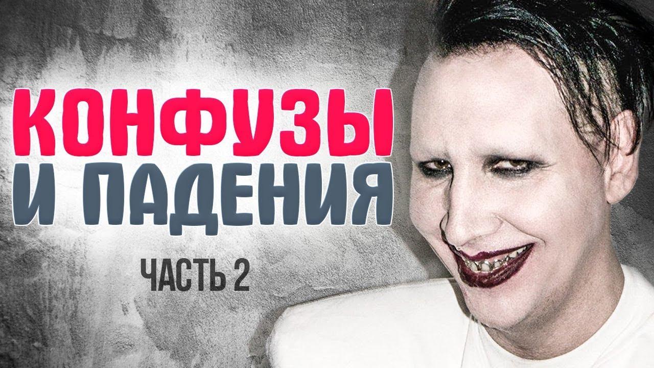 -КОНФУЗЫ-и-ПАДЕНИЯ-на-концертах-звезд-часть-2