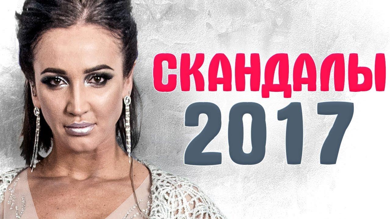 -СКАНДАЛЫ-ЗВЕЗД-2017.-Итоги-2017-года