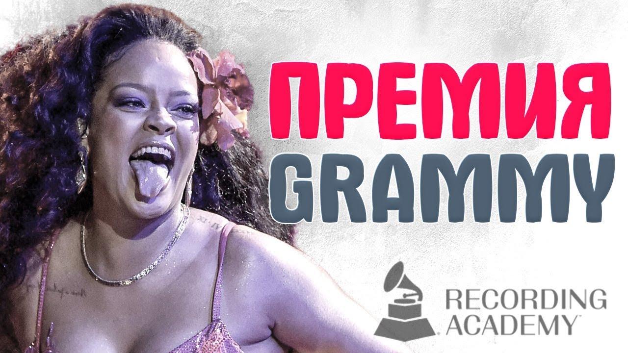 -СКАНДАЛЫ-и-ЛУЧШИЕ-МОМЕНТЫ-музыкальной-премии-«Грэмми».-GRAMMY-2018