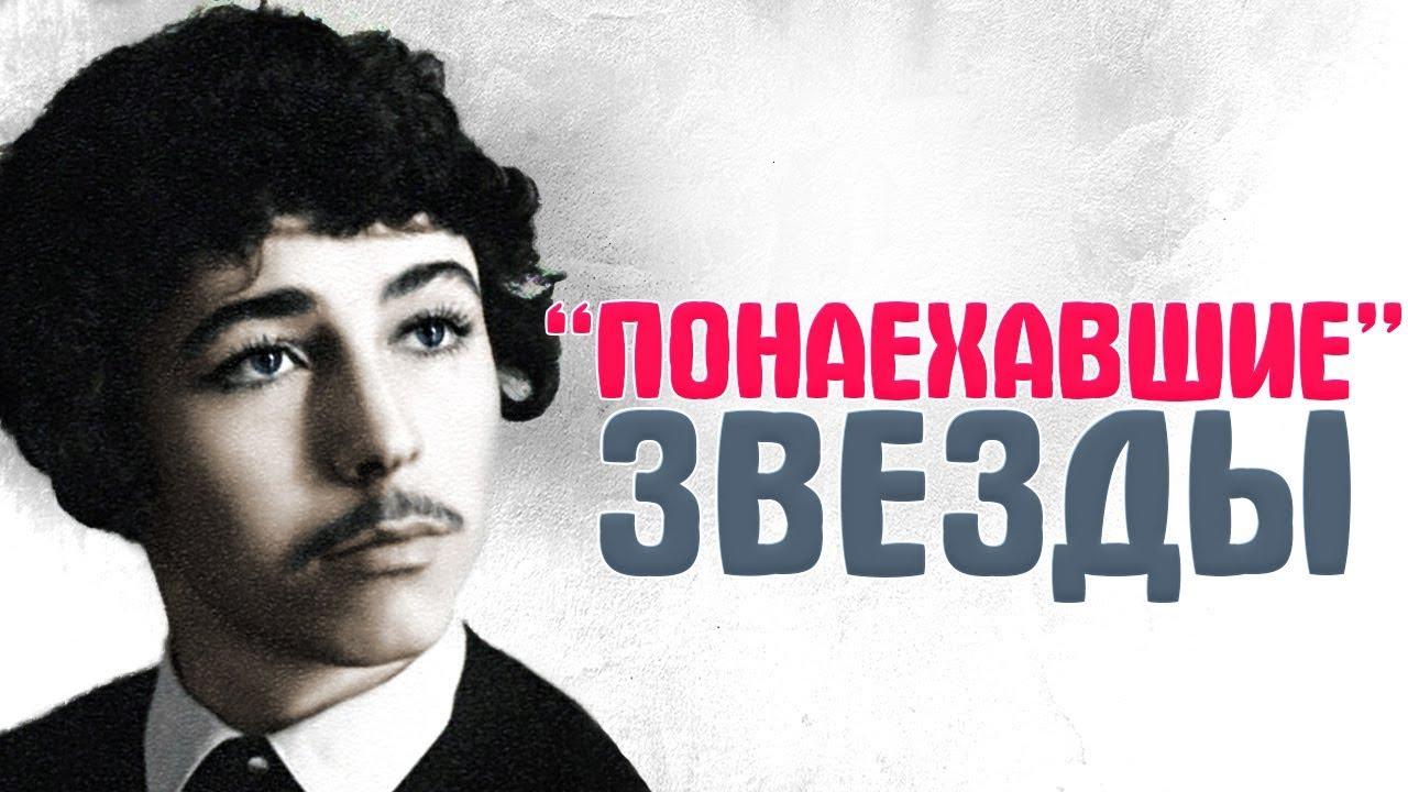 -понаехали-российские-знаменитости.-ЗВЁЗДЫ-ТОГДА-И-СЕЙЧАС