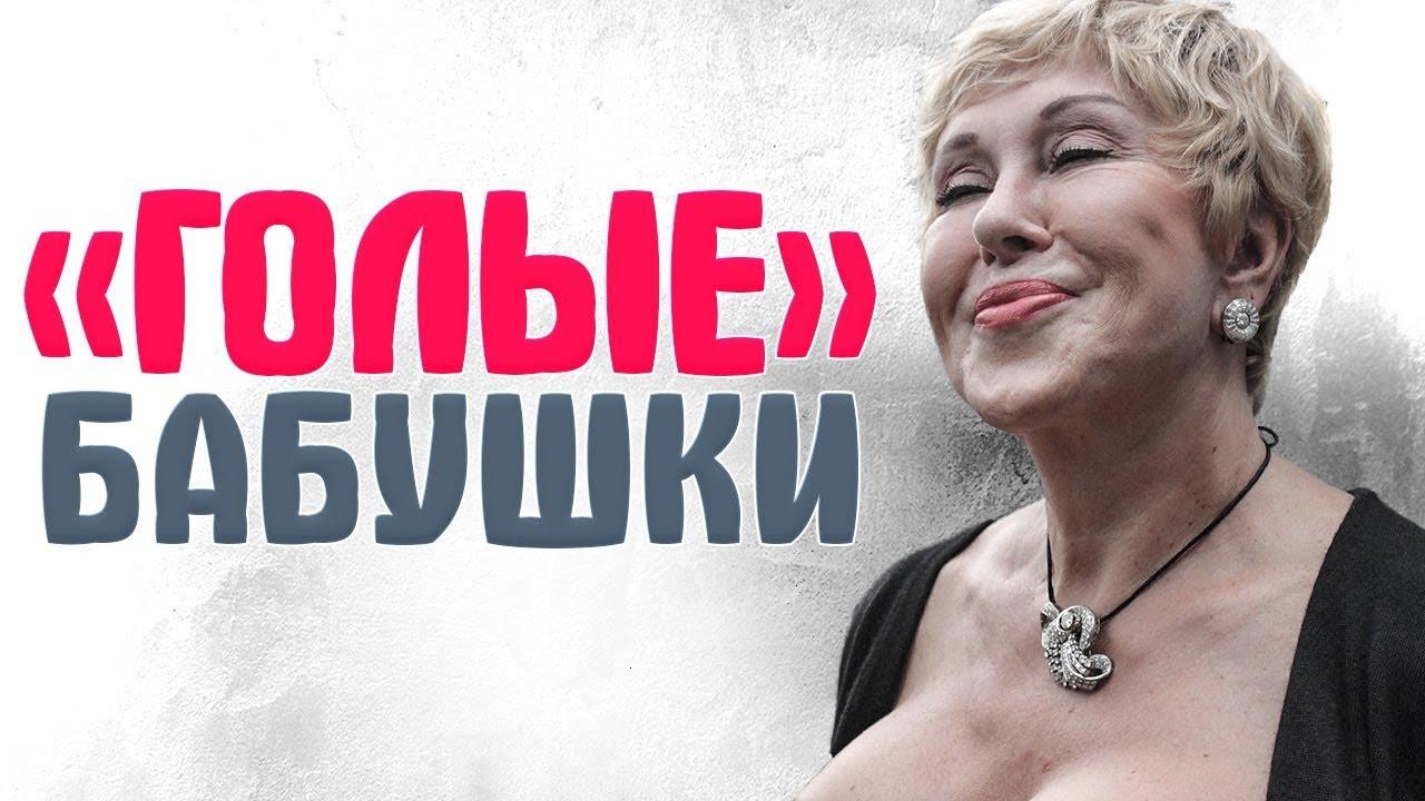 10-ЗВЕЗД-СТАРШЕ-50-лет-которые-любят-ОТКРОВЕННЫЕ-НАРЯДЫ