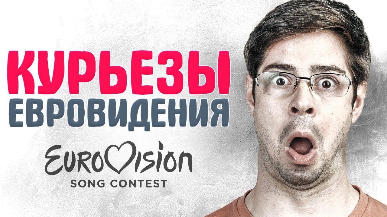 -ЕВРОВИДЕНИЕ.-🎤-САМЫЕ-КУРЬЕЗНЫЕ-МОМЕНТЫ-смешные-выступления-и-НЕОБЫЧНЫЕ-участники-конкурса