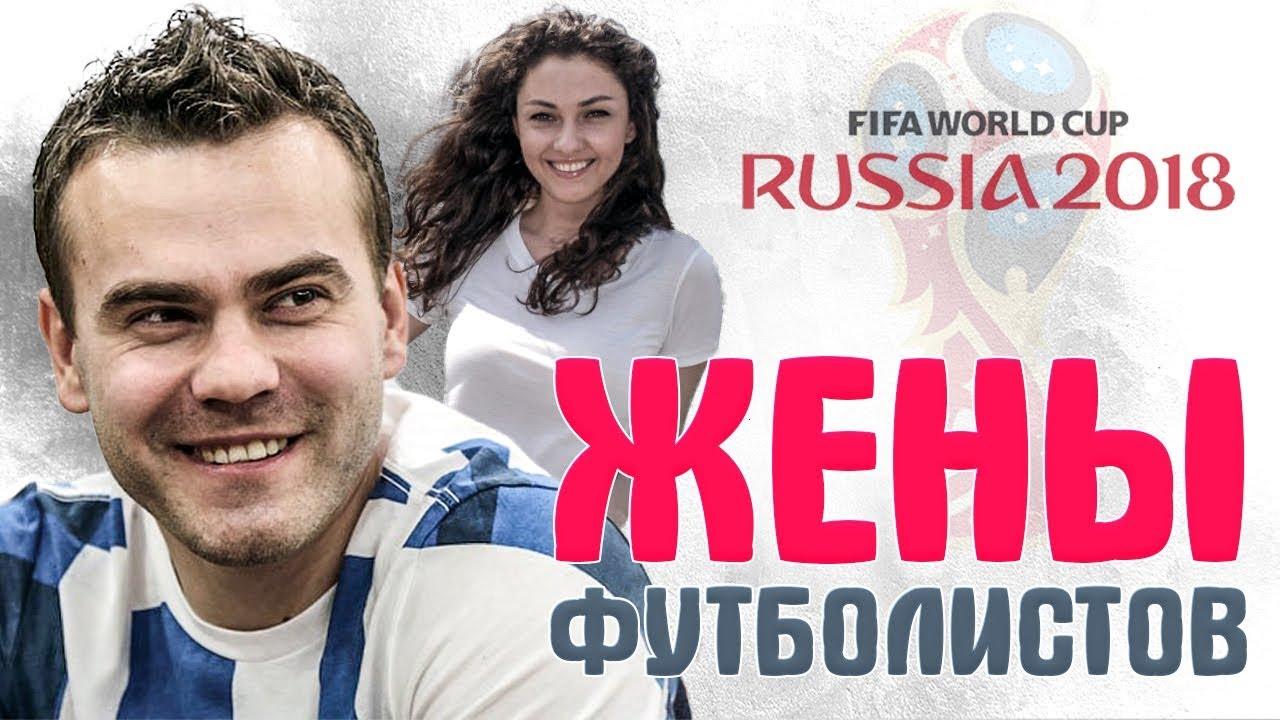 -ГОРЯЧИЕ-ЖЕНЫ-ФУТБОЛИСТОВ-сборной-России-ЧМ-2018-и-других-звезд-футбола