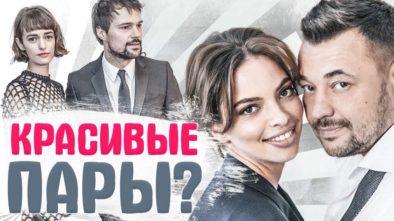 -КРАСИВЫЕ-ЗВЕЗДНЫЕ-ПАРЫ-РОССИИ-2018
