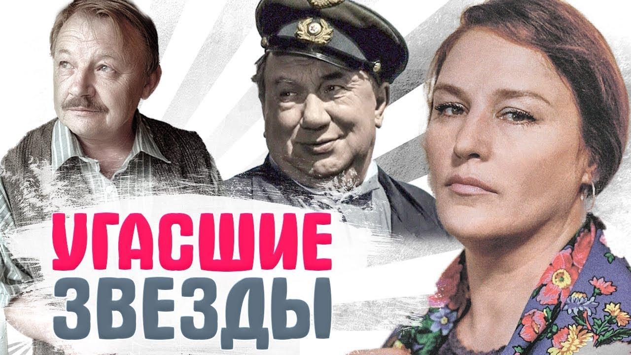 10-РУССКИХ-АКТЕРОВ-умерших-в-ЗАБВЕНИИ-и-НИЩЕТЕ