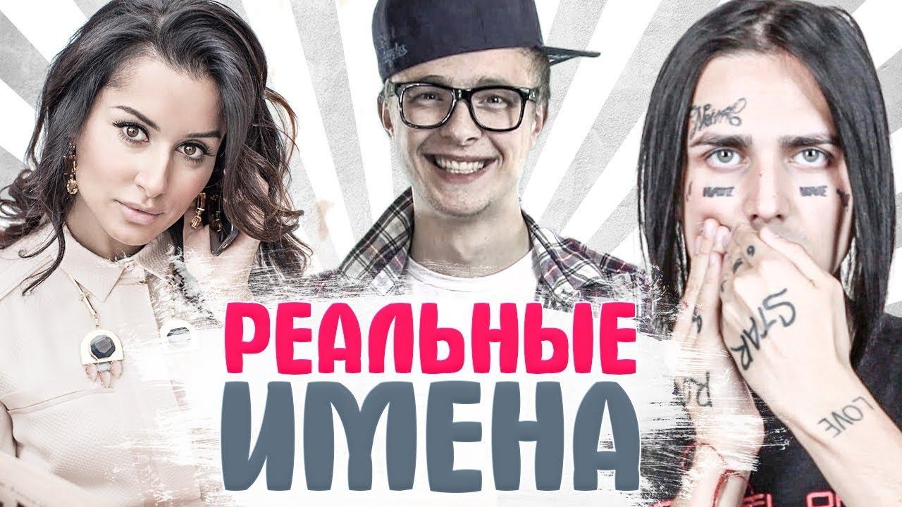 -ИМЕНА-И-ФАМИЛИИ-ЗВЕЗД-ШОУ-БИЗНЕСА