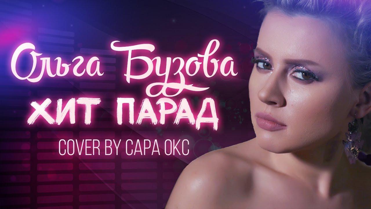 Ольга Бузова — Хит-парад (cover by Сара Окс). КАВЕР ШОУ — перепели уже не новинки