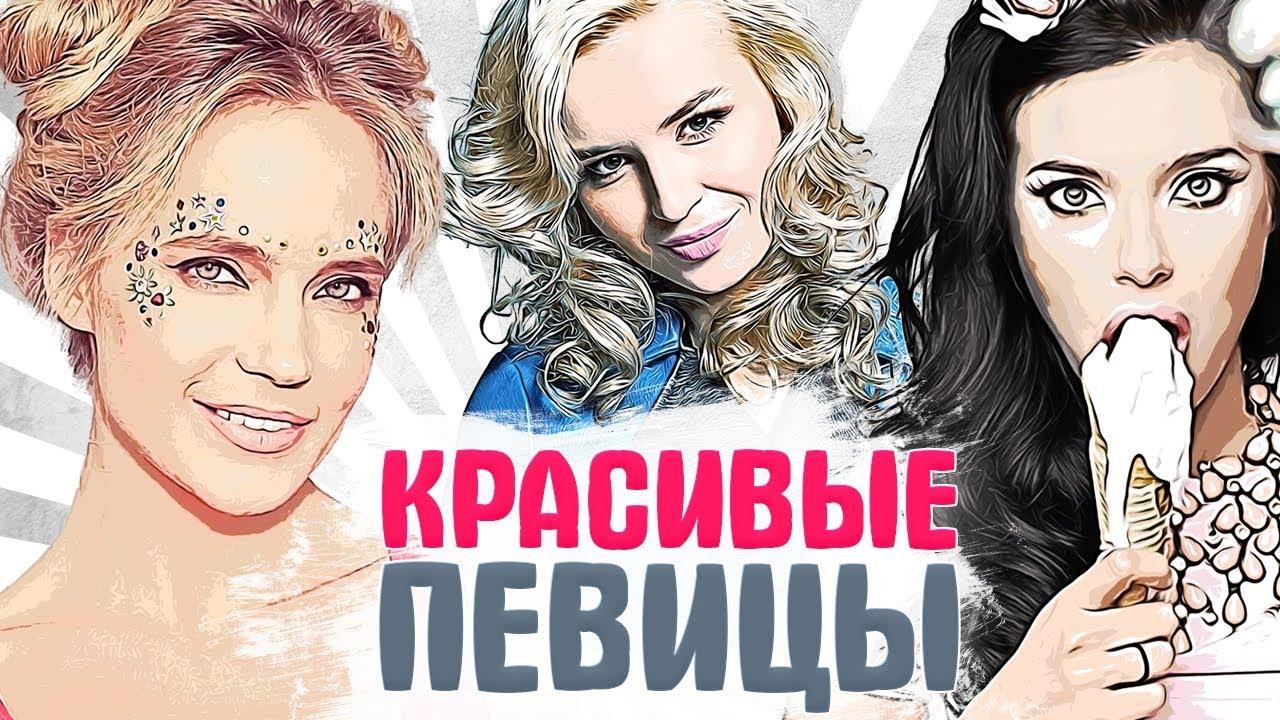 Самые сексуальные певицы российского шоубиза