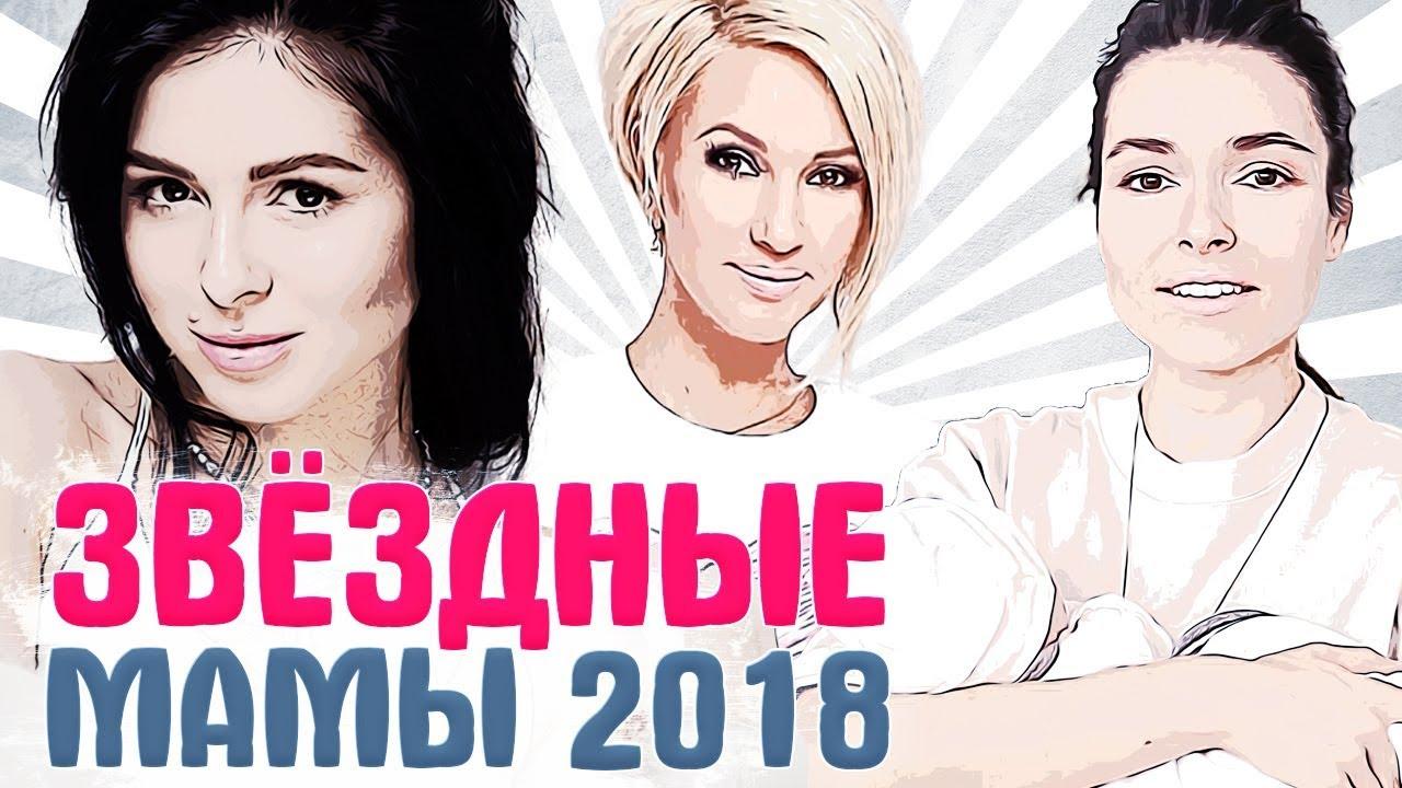 ЗВЕЗДНЫЕ МАМЫ 2018: Знаменитости, которые родили в 2018 году. Итоги года 2018