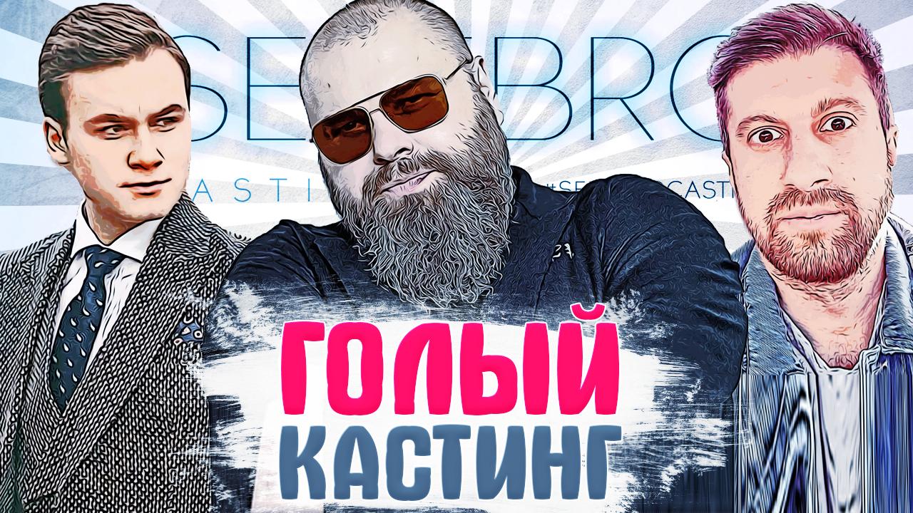 SEREBRO CASTING – ПОЗОР И УНИЖЕНИЕ! Что происходит на кастинге Максима Фадеева1