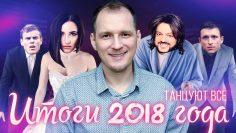 ИТОГИ 2018 ГОДА: САМЫЕ ГРОМКИЕ СКАНДАЛЫ И СОБЫТИЯ из жизни российских звезд в одной песне. КЛИП ГОДА