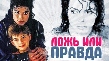 ПОКИДАЯ НЕВЕРЛЕНД: правда или ложь о Майкле Джексоне? Реакция на фильм