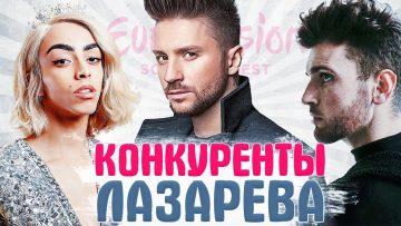 ЕВРОВИДЕНИЕ 2019. Есть ли конкуренты у Лазарева на Евровидении?