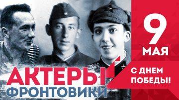 АКТЕРЫ — ФРОНТОВИКИ! Советские актеры, участники Великой Отечественной Войны
