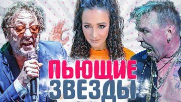 САМЫЕ ИЗВЕСТНЫЕ ЗВЕЗДЫ АЛКОГОЛИКИ. Зарубежные и российские знаменитости