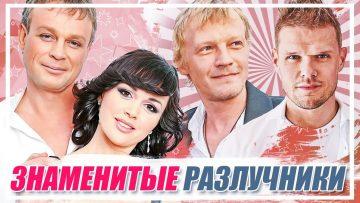 ЗВЕЗДНЫЕ РАЗЛУЧНИКИ. 10 российских звезд, которые увели чужих избранниц
