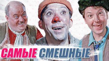 17 САМЫХ СМЕШНЫХ актеров СССР