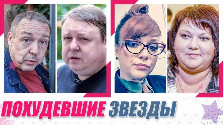 СИЛЬНО ПОХУДЕВШИЕ Российские знаменитости. Как похудеть? Советы звезд