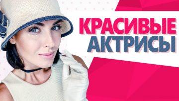 ТОП: САМЫЕ КРАСИВЫЕ российские актрисы