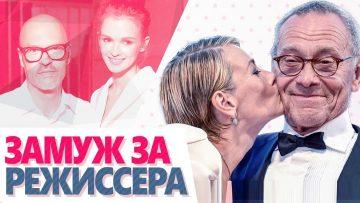 РОССИЙСКИЕ АКТРИСЫ, которые вышли замуж за режиссеров