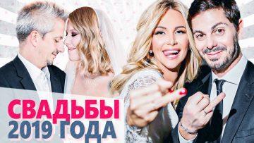 СВАДЬБЫ 2019: Самые яркие свадьбы знаменитостей 2019 года. Итоги 2019 года