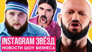 Little Big представил песню UNO | Скандал с Джиганом и другие НОВОСТИ ЗВЕЗД | Евровидение 2020