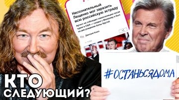 Лев Лещенко, Игорь Николаев – кто следующий? НОВОСТИ ШОУ БИЗНЕСА. ИНСТАГРАМ ЗВЕЗД