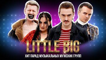 ЕВРОВИДЕНИЕ 2020. Группа LITTLE BIG интересные факты