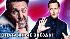 ТОП 15. САМЫЕ ЭПАТАЖНЫЕ российские знаменитости