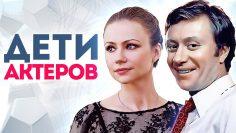 КАК ВЫГЛЯДЯТ ДЕТИ знаменитых советских актёров