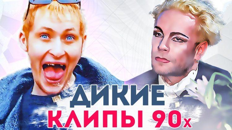 САМЫЕ ДИКИЕ КЛИПЫ российских звезд из 90 х  Музыкальные клипы, за которые стыдно