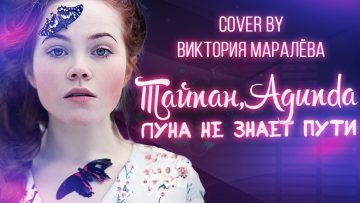 Тайпан, Agunda – Луна не знает пути (cover by Виктория Маралёва) // КАВЕР ШОУ
